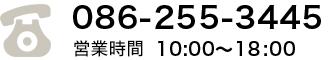 086-255-3445  10:00~18:00(水曜定休日)
