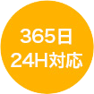 365日24H対応
